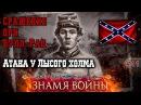 Знамя Войны - Первое сражение при Булл-Ран 11 Атака у Лысого холма
