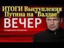 ИТОГИ Выступления Путина на Валдае. Вечер с Владимиром Соловьевым от 19.10.2017