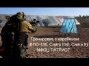 Упражнения с карабином (ВПО 136, сайга 030, сайга 9) / the Russian team shooting Tactical Gen
