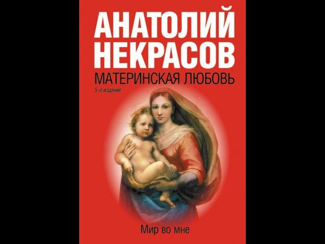 НЕКРАСОВ МАТЕРИНСКАЯ ЛЮБОВЬ АУДИОКНИГА СКАЧАТЬ БЕСПЛАТНО