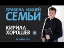 Кирилл Хорошев - Правила нашей семьи
