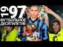 1997 ГОД Зубастик Роналдо и бенефис Боруссии Д Футбольное десятилетие