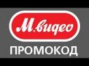 Промокод М.Видео
