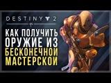 Destiny 2. Проклятие Осириса - Как получить оружие из мастерской. Кузница.