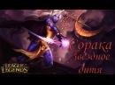 Сорака Soraka Звездное дитя League of Legends