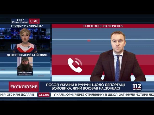 Румыния депортировала серба, который воевал на стороне боевиков на Донбассе. Подробности от посла