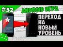Создание игр для Android 52. Переход из уровня с рекламой на 6 уровень