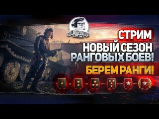 ✮БЕРЕМ 5 РАНГ! Новый сезон Ранговых Боев!✮ Стримы с Near_You