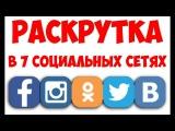 Vtope Bot! Бесплатная накрутка в Youtube, Вконтакте, Twitter, Instagram и Ask