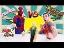 Папа Роб и ЯРИК отдых на море ЧЕЛОВЕК ПАУК (Spider-Man) против ПЕСОЧНОГО ЧЕЛОВЕКА Видео для детей