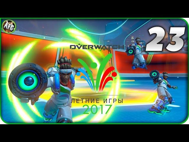 Overwatch Summer Games 2017 23 || В стремлении победить..