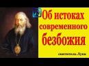 Об истоках современного безбожия - проповеди святителя Луки Войно-Ясенецкого