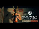 Oxxxymiron - Больше Бена (rapcore cover by INSIDE)