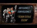 つ✧ω✧ つ ТАЗИКИ ПОЛНЫЕ ПЕНСИИ ● ° ★ツ Overwatch ArtGames TanyaGames