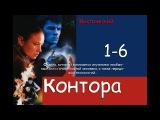 Мистический детективный сериал,Фильм КОНТОРА,серии 1-6,Триллер,Фантастический