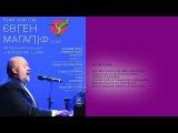 E.Magalif REVELATION Dedicated to Sir James Galway Oleg Sytianko, Flute
