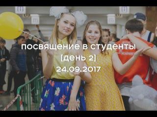 день студента 2 онлайн-хв2