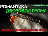 Романтика дворовой песни. Дворовые и армейские песни под гитару.