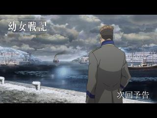 TVアニメ『幼女戦記』 第7話「フィヨルドの攻防」予告