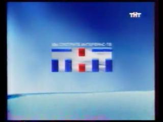 Основная заставка (ТНТ, 2004-2006)