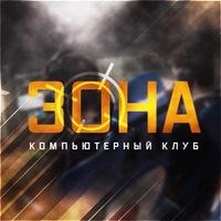 """Логотип Компьютерный клуб """"Зона"""" г.Саратов"""