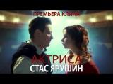 Стас Ярушин — Актриса (Премьера 08.09.2017) #актриса #ярушин