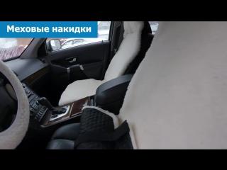 Меховые накидки на сиденья автомобиля!