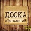 Доска  объявлений Крыма и Краснодарского края.