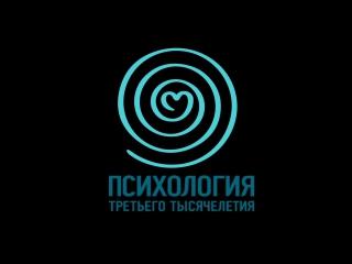 """Онлайн трансляция 11 Фестиваля Психология 3000 """"1+1=11 Формула процветания. От внутреннего изобилия к внешнему."""""""