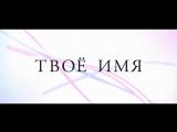 Твоё имя - Русский Трейлер (2017)