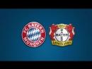 Бавария - Байер | Обзор матча