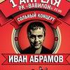 """КОНЦЕРТНО-ТЕАТРАЛЬНЫЙ ЦЕНТР """"АКС-север"""""""