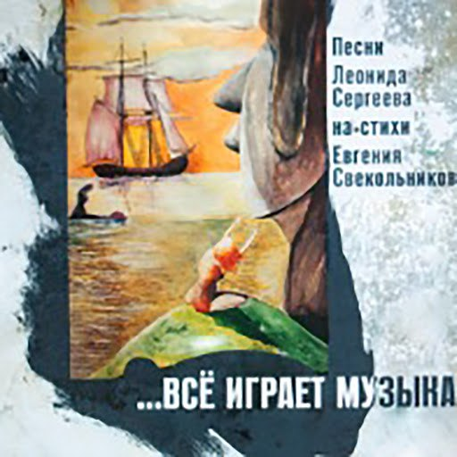 Леонид Сергеев альбом Всё играет музыка