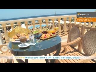 Mitsis Laguna Resort & Spa 5* (Крит, Греция)
