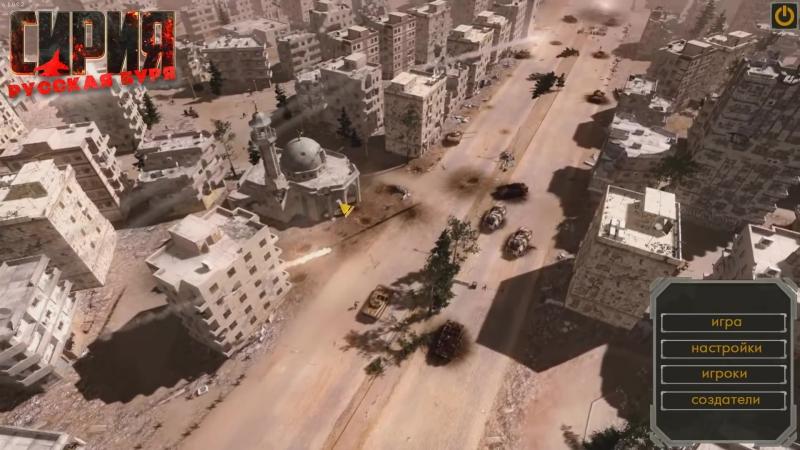 ССА подали жалобу на игру Сирия Русская буря в Steam (Syrian Warfare)