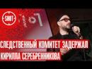 Следственный комитет задержал Кирилла Серебренникова