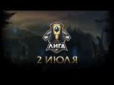 КЛ Лето 2017: Gambit vs Just Alpha & Vaevictis