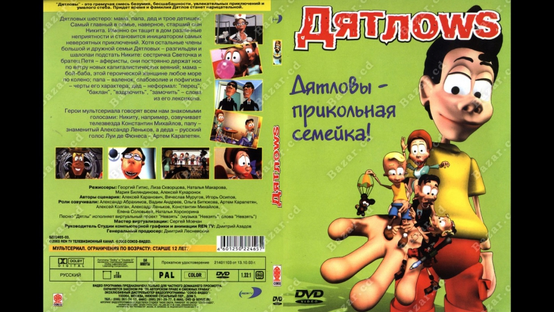 Дятлоws Сезон 02 Серия 09 Недетский Дед Мороз part 1