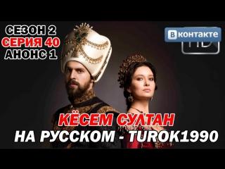 Кёсем Султан 40 серия - 1 анонс_turok1990