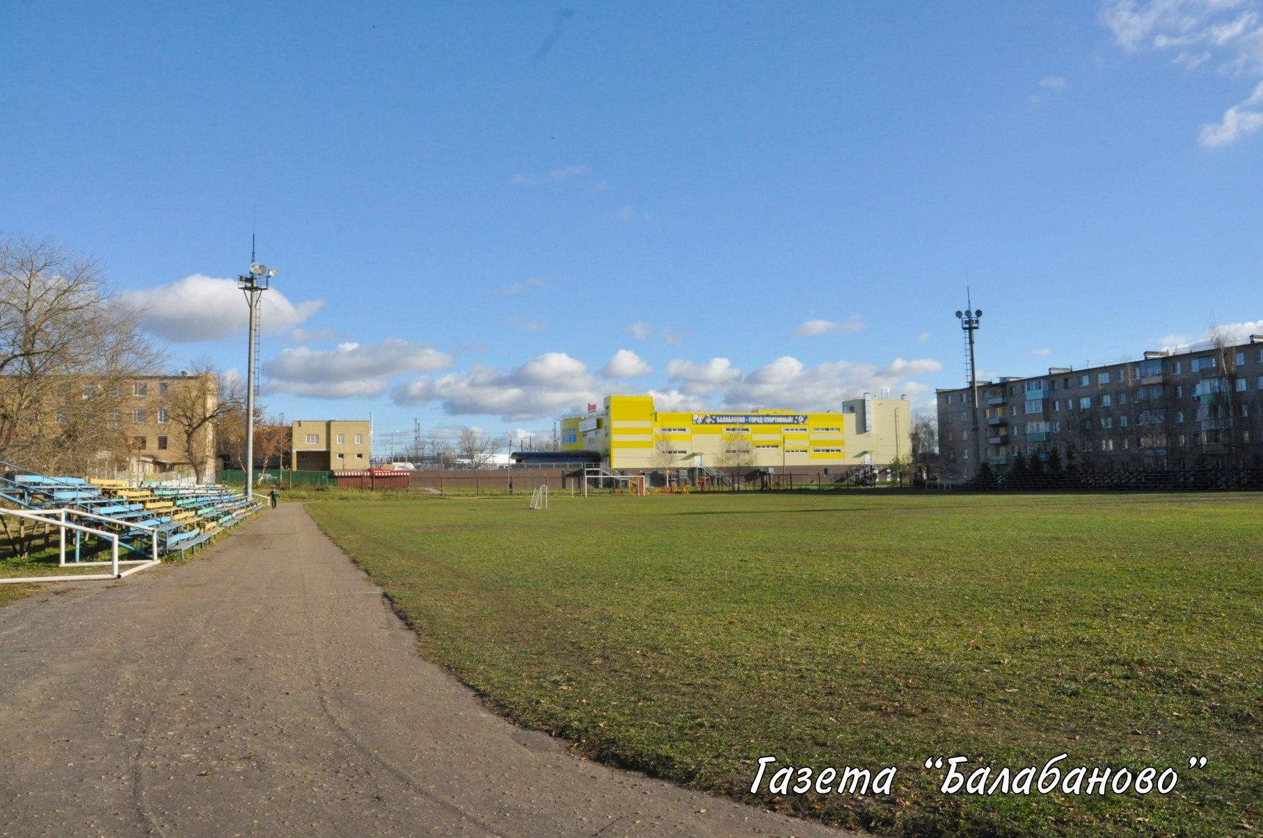 Городские власти г.Балабаново планируют провести реконструкцию городского стадиона