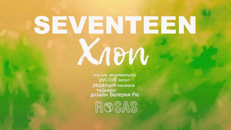 [ROSAS RUS SUB] SEVENTEEN - Хлоп (박수 / Clap)