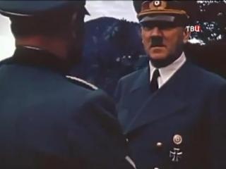 Адольф Гитлер. Двойная жизнь.