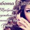 Armelle Темрюк - БИЗНЕС ДЛЯ ВСЕХ!