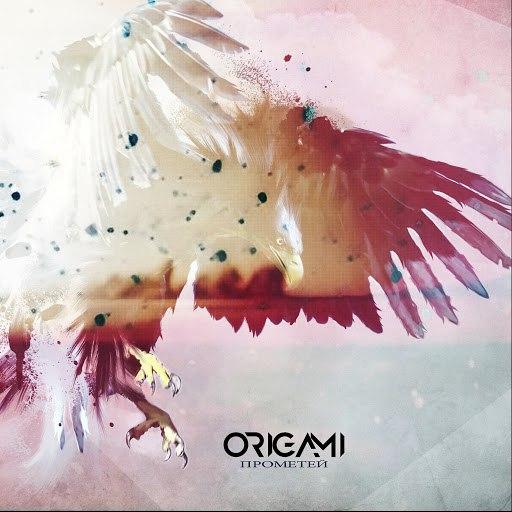 Origami альбом Прометей