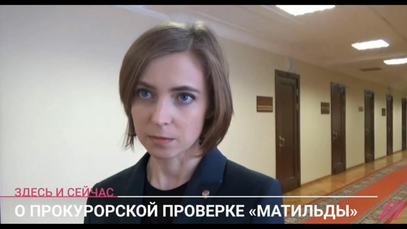 13 02 2017 Комментарий Натальи Поклонской по поводу жалобы Алексея Учителя в генпрокуратуру