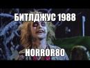 Битлджус 1988 видео группы horror80