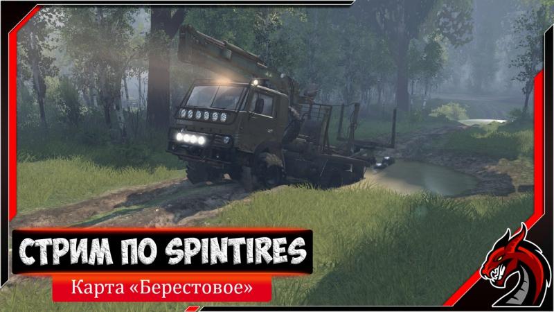Стрим ● SpinTires карта