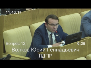 Депутат Госдумы Юрий Волков. Обсуждение вопроса о замене общественных слушаний он-лайн опросами населения