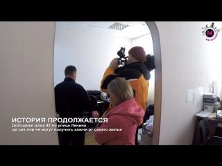Продолжение истории с дольщиками дома по адресу Ленина, 48