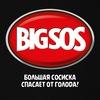 Большая сосиска BIGSOS